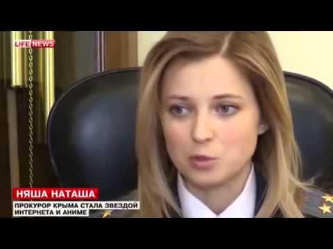 ЕТО ВИДЕО УВИДЕЛИ УЖЕ 7 МИЛИОНОВ ЛЮДЕЙ Прокурор Крыма Наталья Поклонская