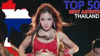 Download TOP 50 | ศิลปินที่ดีที่สุดในประเทศไทย / Best Artists Thailand Mp3