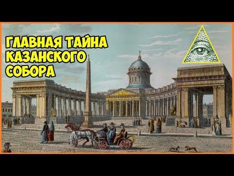 Главная тайна Казанского