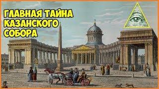 Главная тайна Казанского Собора.