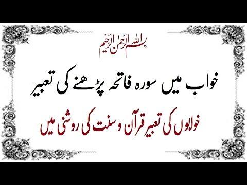 Sorat fatiha ki tabeer |khawaboon ki tabeer | Translate Of