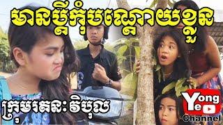 មានប្តីកុំបណ្តោយខ្លួន Beauty needed in marriage ពីRozzalina, New Comedy from Rathanak Vibol Yong Ye