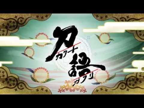 Katanagatari - Op 1 (HD + Lyrics)