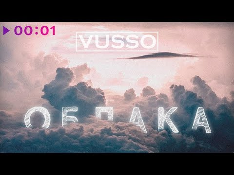 Vusso - Облака | Official Audio | 2019
