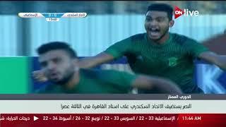 النصر يستضيف الاتحاد السكندري على استاد القاهرة في الثالثة عصرا