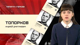Динара Асылгараева о подвиге Андрея Топоркова