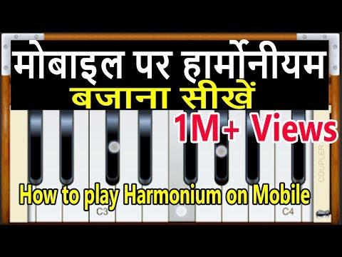 मोबाइल पर हार्मोनीयम कैसे बजायें How to play Harmonium on mobile application