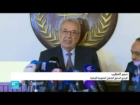 سمير الخطيب يعتذر عن تشكيل الحكومة اللبنانية  - نشر قبل 30 دقيقة