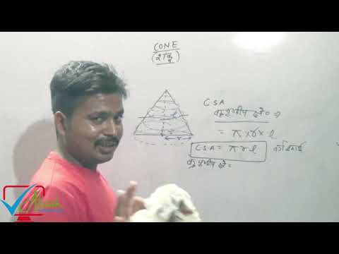 Download Mensuration Part-3(cone शंकु) by Er.Dinesh sir