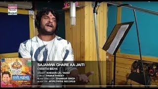 Khesari Lal Yadav का हिट छठ गीत सजनवा घरे आ जइती New Bhojpuri Hit Chath Geet 2017