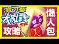 平民小雞【寶可夢大亂戰SP Pokémon Rumble Rush】No.2『新手懶人包』快速上手~心得攻略分享!