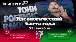 Разборки с организаторами. Тони Роббинс в Москве