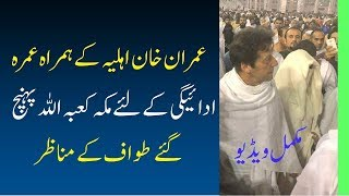 Imran Khan Performed Umrah With His Wife Bushra Maneka