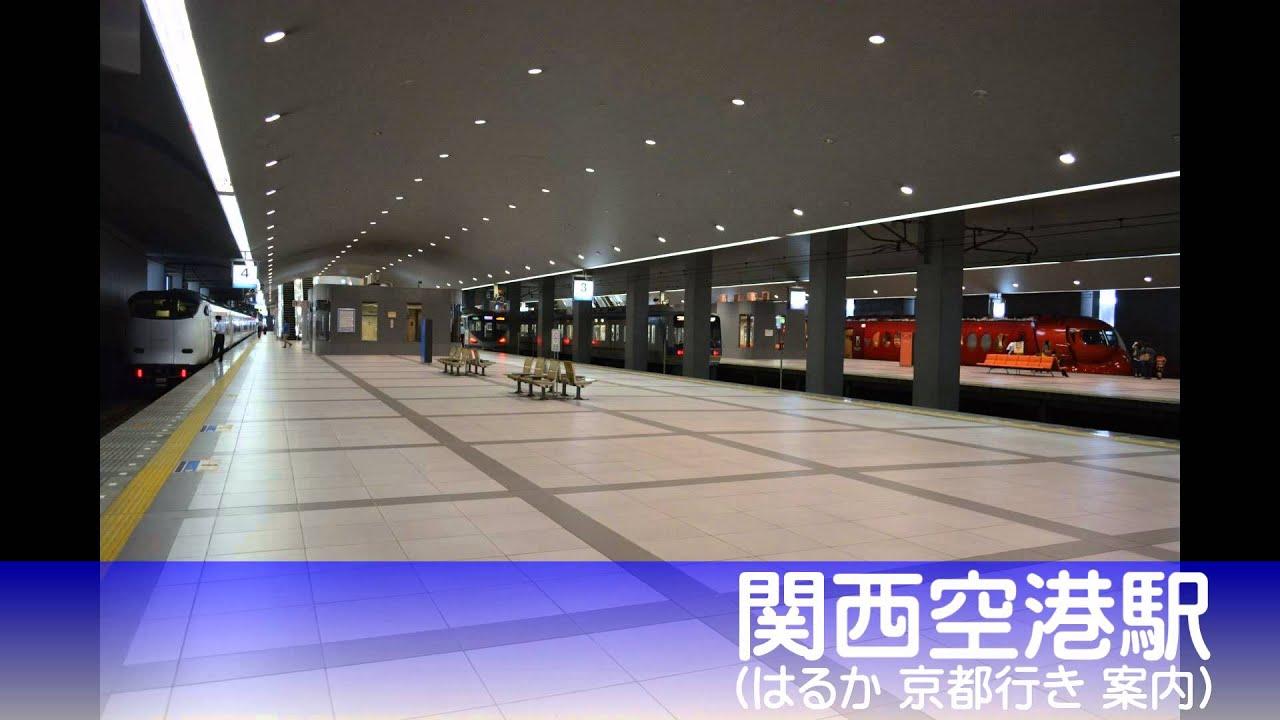 関西空港線 駅放送 (関西空港駅)...