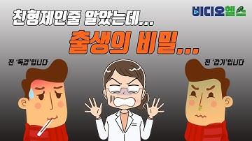 [#비디오헬스] 독감은 독한 감기?! 감기와 독감 달라~달라~ 달라요!