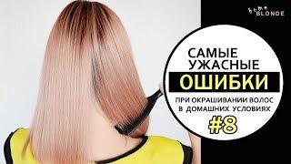 Как покрасить волосы ДОМА | Учимся подбирать краску для волос и разбираться в палитре оттенков