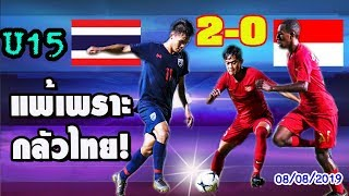 แพ้เพราะใจกลัวไทย🔥!!คอมเมนต์ชาวอาเซียนหลัง-ไทย2-0อินโดนิเซีย ในศึกAFF U15 2019