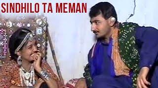Sindhilo Ta Meman - Hit And Awesome Kutchi Lokgeet / Folk Songs - Superhit Kutchi Album Gajaldo