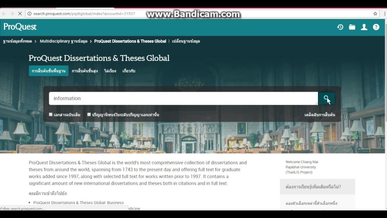 สอบใช้ฐานข้อมูล proquest dissertations theses global  สอบใช้ฐานข้อมูล proquest dissertations theses global