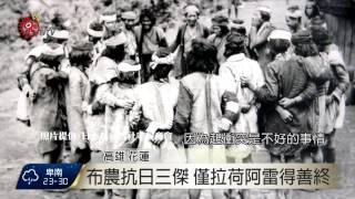 布農抗日大分事件逾1世紀 後裔談看法 2015-08-04 TITV 原視新聞