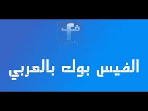 فيس بوك عربي تسجيل الدخول فيس بوك الصفحة الرئيسية