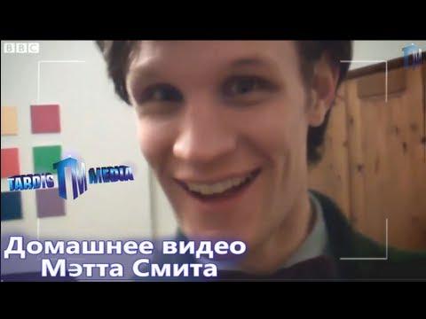 Специальный выпуск Доктор Кто :Домашнее видео Мэтта Смита.Озвучка «TARDIS MEDIA»