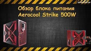 блок питания Aerocool STRIKE-X 600  unboxing