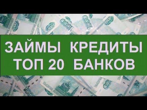 помогу взять кредит через банк займы до 80 лет онлайн