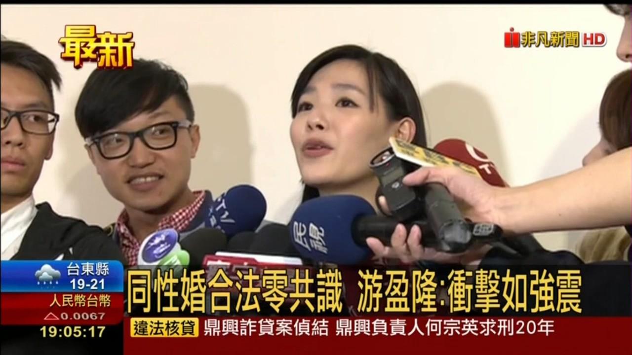 游盈隆:同性婚若合法將像10級大地震 張懸反對立專法 炎亞綸現身力挺 - YouTube