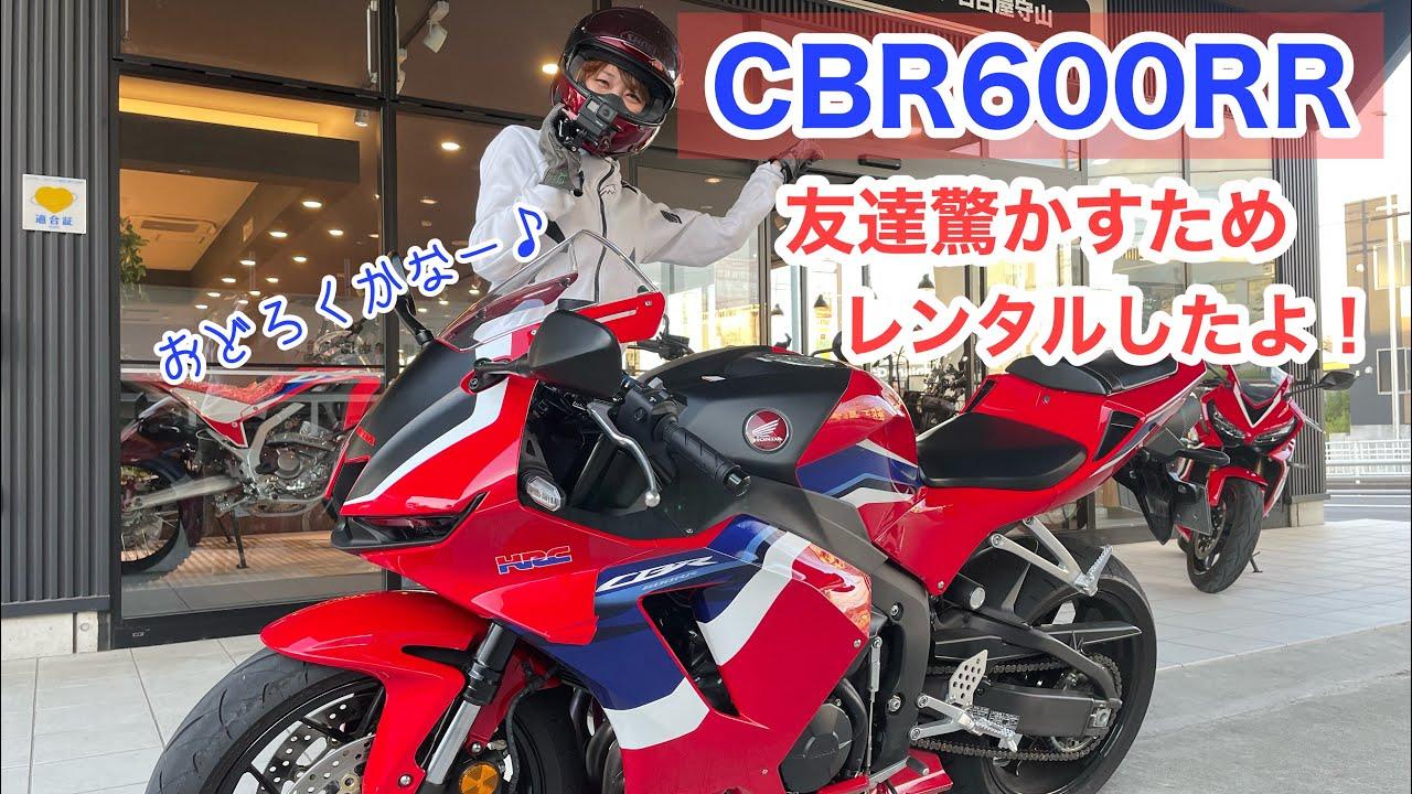 CBR600RR!ドッキリ企画でレンタルバイクしたのに友達はX-ADV乗って来た!in滋賀ツーリング