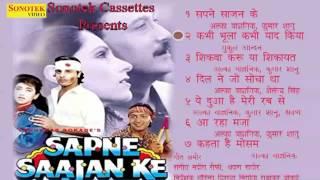 Kabi Bhula Kabhi Yaad Kiya || Mukul Anand || Sapne Sajan Ke || Hindi Movies