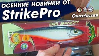 Приманки для осенней ловли рыбы. Обзор новинок от фирмы StrikePro.