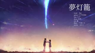 【Vietsub & Kara】『Your name.』Dream Lantern / 夢灯籠 (Yume Tourou) - Sou【Sou Mi Fansub】