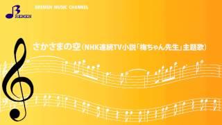 商品名:さかさまの空(NHK連続TV小説「梅ちゃん先生」主題歌)[参考音...