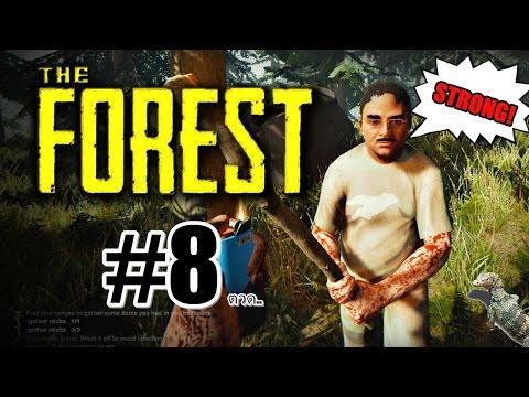[The Forest #8] - คนเดียวหัวหาย หลายคน ชิบหาย!! (ฮา,ตลก)