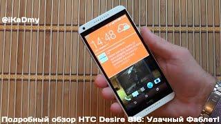 Подробный обзор HTC Desire 816: Удачный Фаблет!