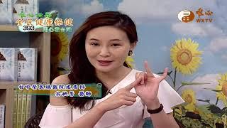 台中榮民總醫院皮膚科 翁毓菁 醫師 (一)【全民健康保健393】WXTV唯心電視台