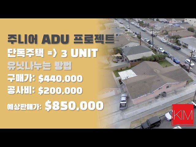 적절한 타이밍에 통과된 주니어 ADU 법을 이용해서 단독주택을 3 UNIT 다세대주택으로 변경!