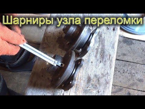 видео: Шарниры узла переломки полноприводного минитрактора