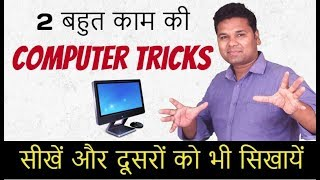 2 Very important Computer Tricks Every Computer User Must Know