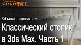 3d моделирование мебели 01. Классический столик в 3ds Max. Моделируем ножку стола