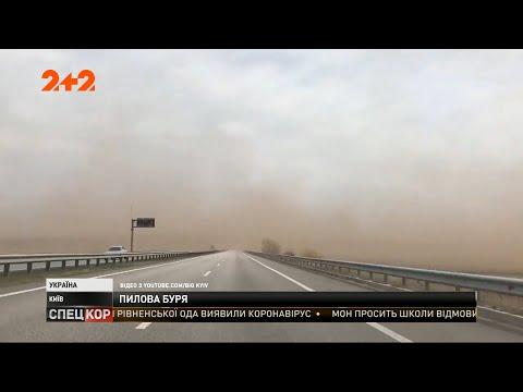 Пылевая буря атаковала Киев и его окрестности: порывистый ветер поднял с полей тонны пыли