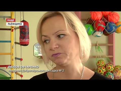 У Добротворі, що на Львівщині, спорт доступний для всіхиз YouTube · Длительность: 1 мин22 с
