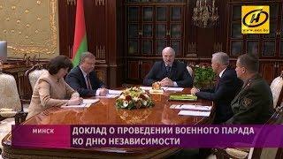 Александр Лукашенко поручил на высоком уровне организовать и провести парад ко Дню Независимости