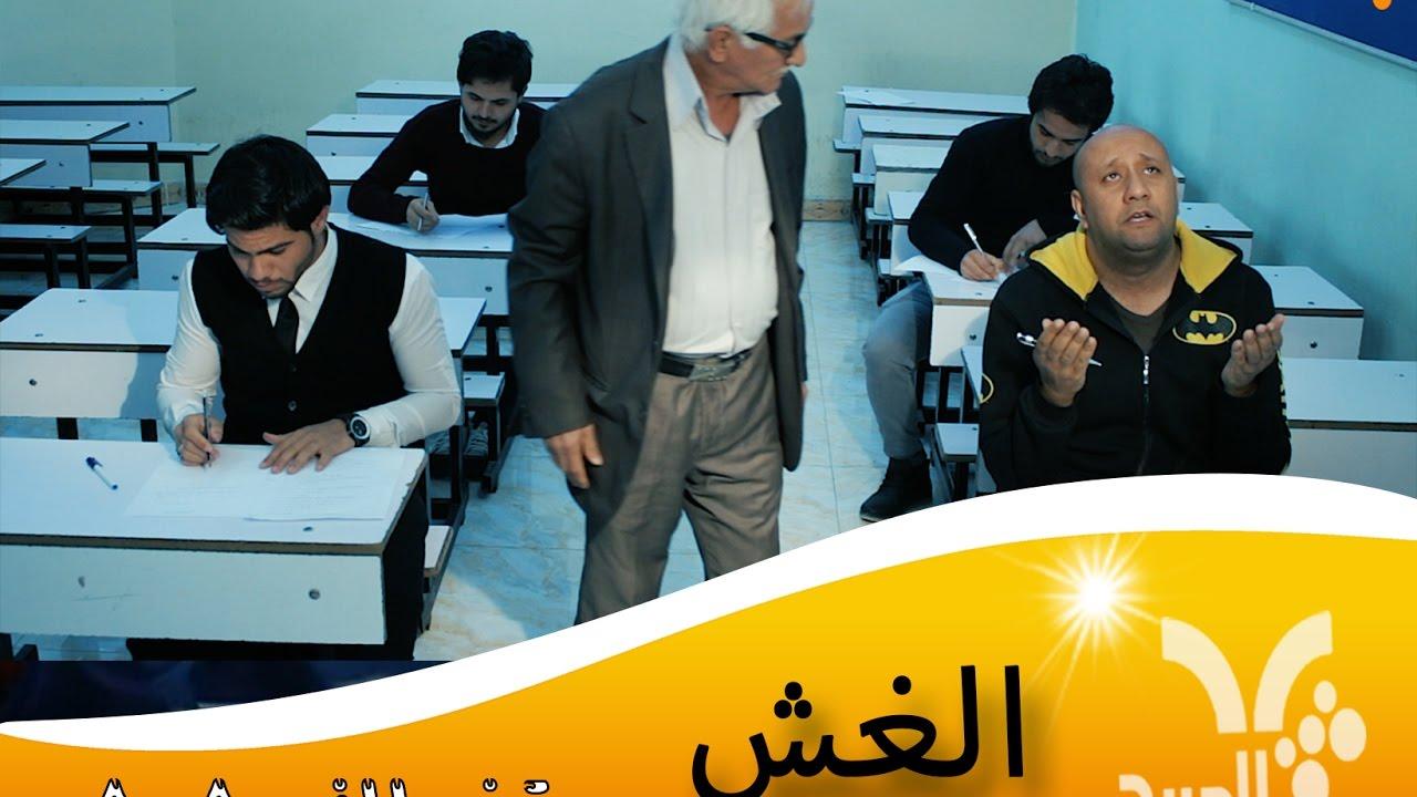 الغش في الامتحان