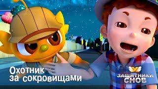 Защитники снов - Охотник за сокровищами. Анимационный сериал для детей. Серия 7