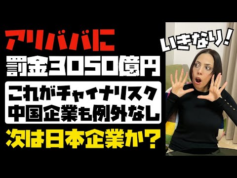 中国政府による報復措置で、アリババに罰金3050億円!?次は日本企業を標的か?