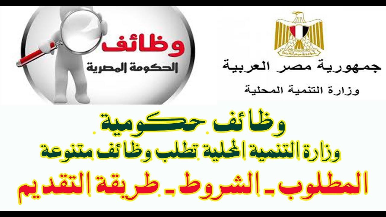 Photo of وظائف حكومية  وزارة التنمية المحلية تطلب وظائف متنوعة – وظائف