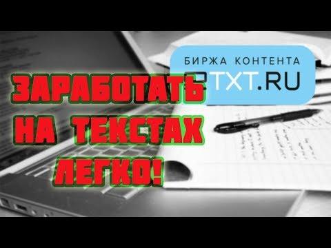 видео: Биржа etxt   полный обзор сервиса и инструкция для новичков советы по заработку