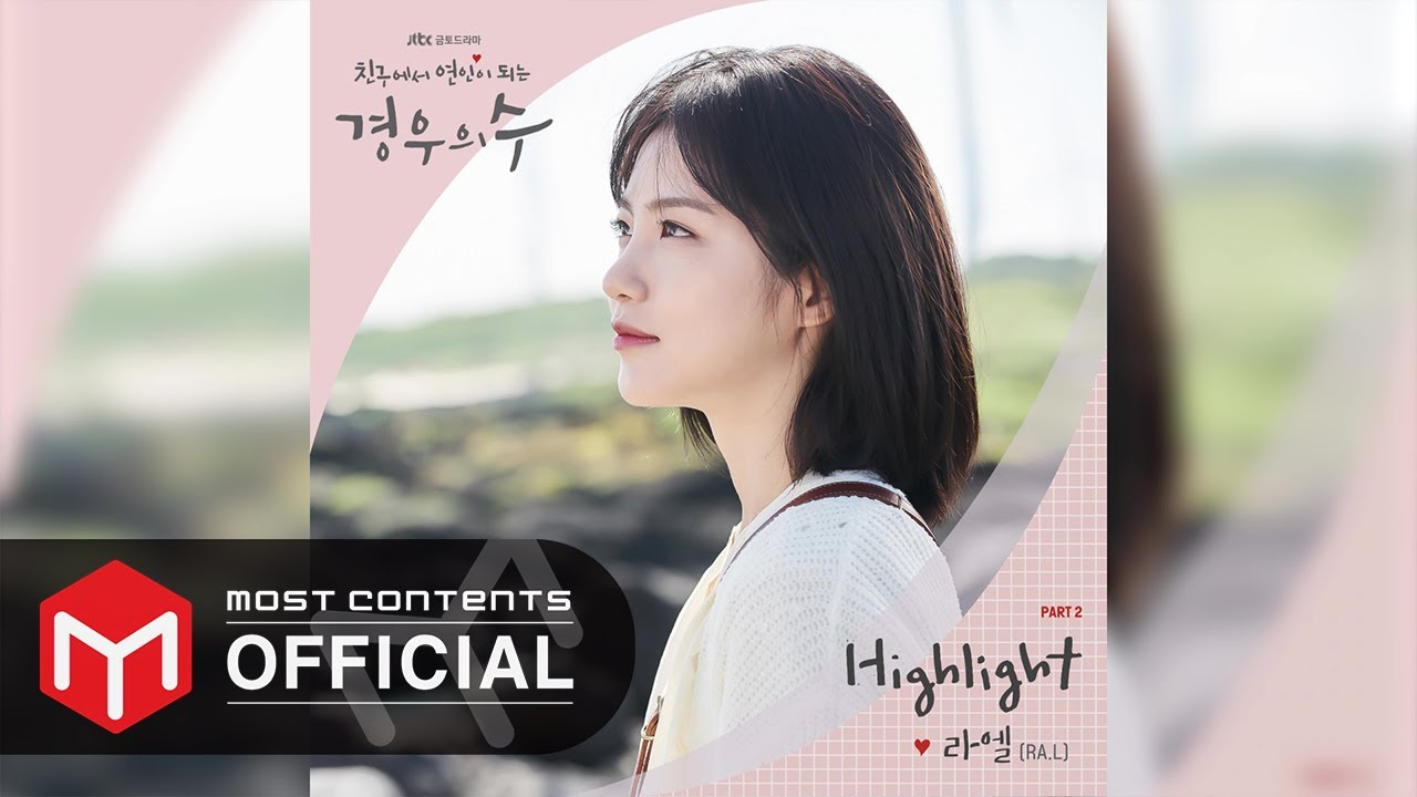 [OFFICIAL AUDIO] 라엘 (Ra.L) - Highlight :: 경우의 수 OST Part.2